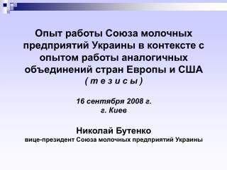 Союз молочных предприятий Украины – добровольная некоммерческая организация