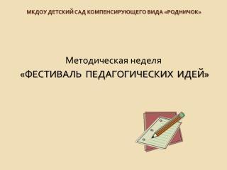 МКДОУ детский сад компенсирующего вида «Родничок»