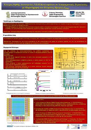 Έλεγχος Ορθής Λειτουργίας  VLSI  Κυκλωμάτων σε Υπομικρονικές Τεχνολογίες