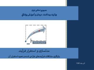 جمهوري اسلامي ايران وزارت بهداشت، درمان و آموزش پزشکي