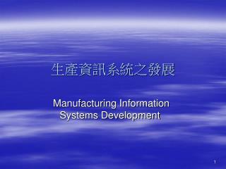 生產資訊系統之發展