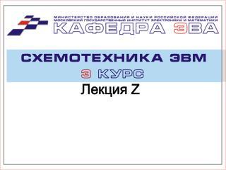 Лекция  Z