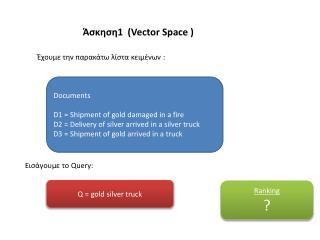Άσκηση1  ( Vector Space )