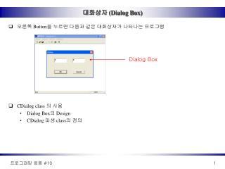 대화상자  (Dialog Box)