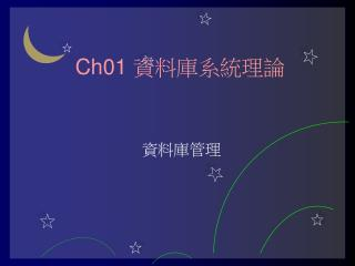 Ch01  資料庫系統理論