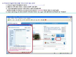 ※  POSCO 기술연구원  ID 를 가지고 있지 않는 경우  1.  POSCO 기술연구원 홈페이지 접속 ( steel-n/lab/ )