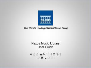 Naxos Music Library User Guide 낙소스 뮤직 라이브러리 이용 가이드