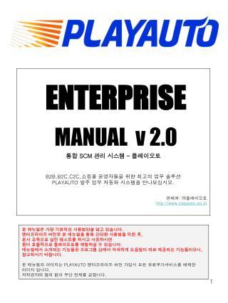 ENTERPRISE MANUAL  v 2.0 통합  SCM  관리 시스템  –  플레이오토 B2B,B2C,C2C, 쇼핑몰 운영자들을 위한 최고의 업무 솔루션