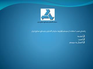 راهنماي نصب استفاده از سيستم يكپارچه سازمان گسترش و نوسازي صنايع ايران