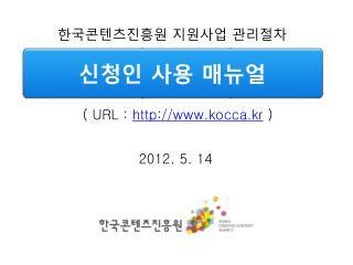 한국콘텐츠진흥원  지원사업 관리절차