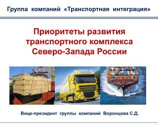 Приоритеты развития транспортного комплекса Северо-Запада России