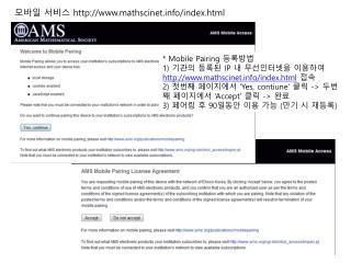 모바일  서비스  mathscinet/index.html