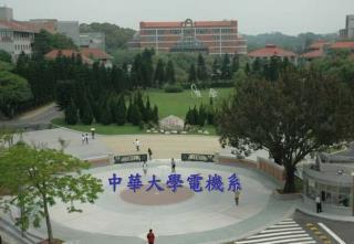 中華大學電機系