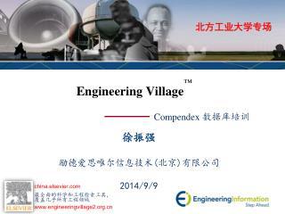 Engineering Village ™