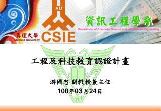 工程及科技教育認證計畫