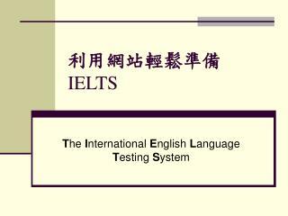 利用網站輕鬆準備 IELTS