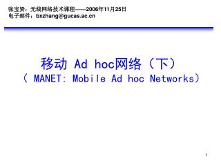 移动  Ad hoc 网络(下) (  MANET: Mobile Ad hoc Networks )