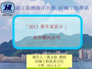 「 2013  新生家長日 」 系所概況說明