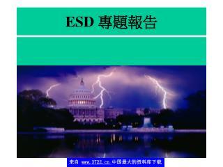 ESD  專題報告