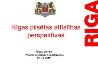 Rīgas pilsētas attīstības perspektīvas