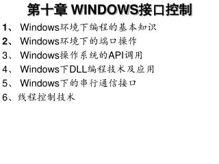 ???  WINDOWS ????