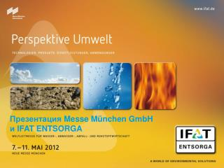Презентация  Messe München GmbH  и  IFAT ENTSORGA