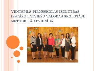 Ventspils pirmsskolas izglītības iestāžu latviešu valodas skolotāju metodiskā apvienība