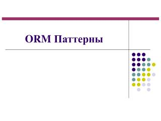 ORM Паттерны