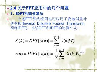2.4  关于 FFT 应用中的几个问题 1 、 IDFT 的高效算法
