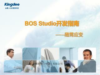 BOS Studio 开发指南