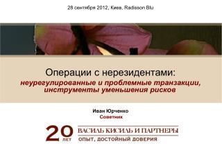 28 сентября 2012, Киев, Radisson Blu  Операции с нерезидентами: