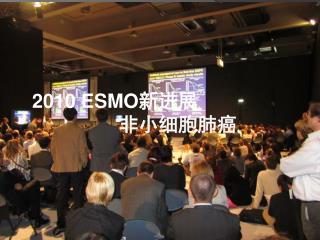 2010 ESMO 新进展                 非小细胞肺癌