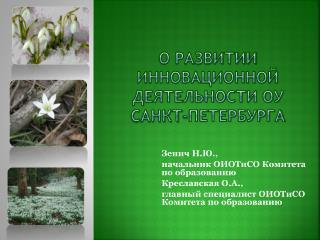 О развитии инновационной деятельности ОУ   санкт-петербурга