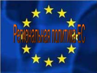 Региональная политика ЕС