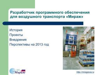 Разработчик программного обеспечения для воздушного транспорта «Мираж»