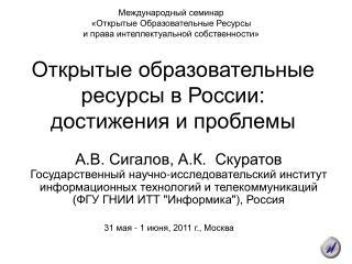 Открытые образовательные ресурсы в России: достижения и проблемы