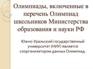 Олимпиады, включенные в перечень Олимпиад школьников Министерства образования и науки РФ