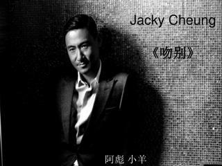 Jacky Cheung 《 吻别 》