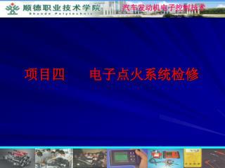 项目四      电子点火系统检修