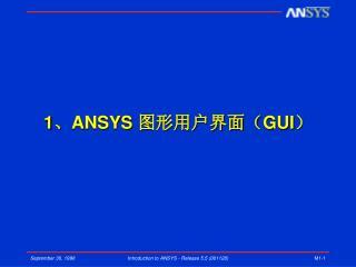 1 、 ANSYS  图形用户界面( GUI)