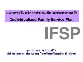 แผนการให้บริการช่วยเหลือเฉพาะครอบครัว Individualized Family Service Plan