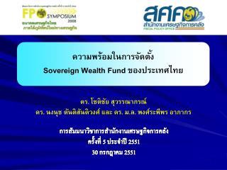 ความพร้อมในการจัดตั้ง Sovereign Wealth Fund  ของประเทศไทย