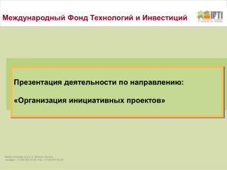 Новая площадь д.8.ст.2 ,  Москва, Россия телефон : +7 045 933 53 03  Fax: +7 049 937 64 25
