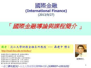 國際金融 (International Finance) (2013/9/27)