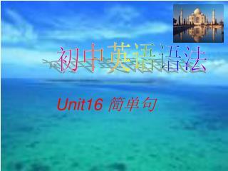 Unit16  简单句