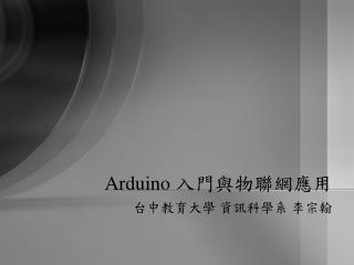 Arduino  入門與物聯網應用
