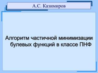 А.С. Казимиров