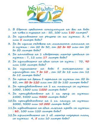 В Европа средната консумация на ден на вода на човек е оценена на : 50, 100 или  150 литра?
