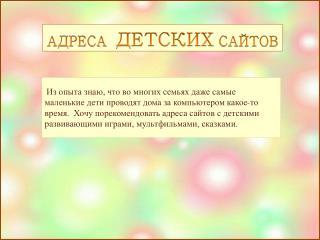 АДРЕСА   ДЕТСКИХ САЙТОВ