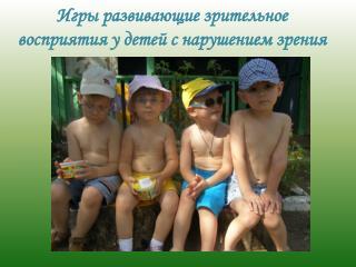 Игры развивающие зрительное восприятия у детей с нарушением зрения